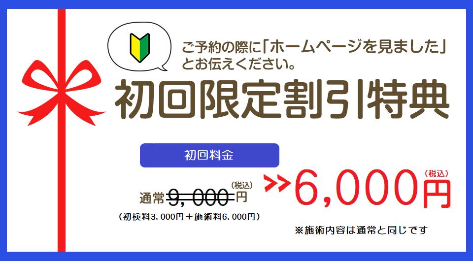 初回料金6000円バナー