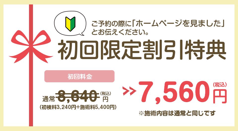 初回割引7560円